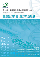 Bio-Forum2013 Summary